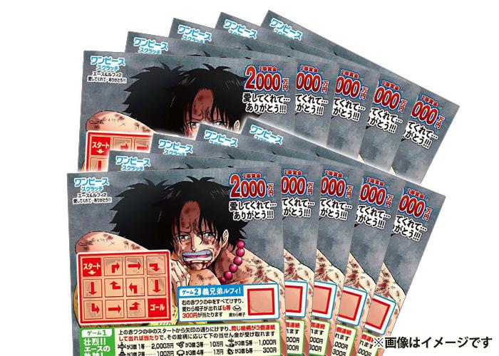 1等2000万円当たる!ワンピーススクラッチ ルフィ2【200枚】