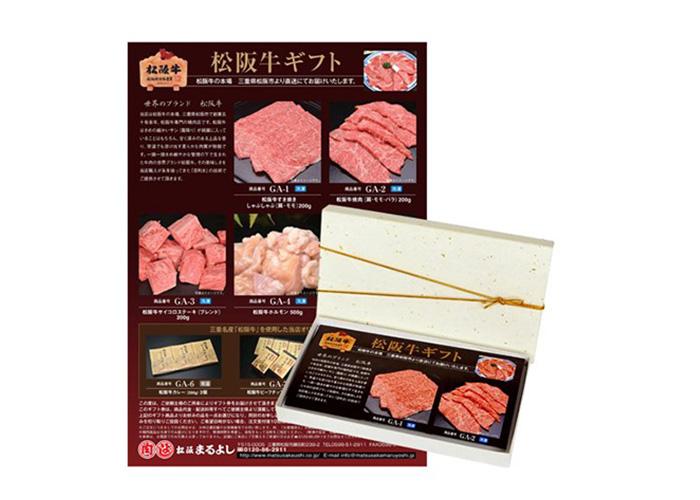 松阪牛 カタログギフト券