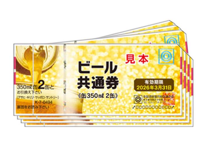 ビール共通券(350ml×2缶券)10枚