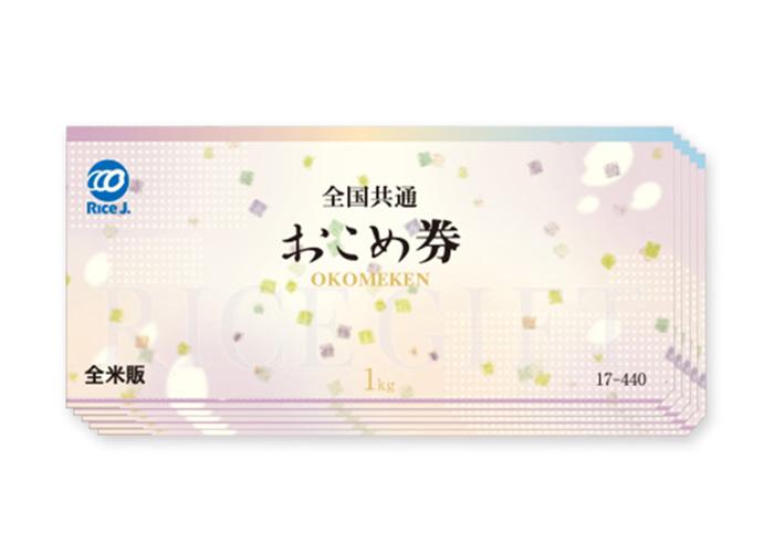 全国共通おこめ券 10枚【毎プレ】
