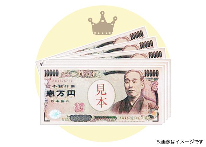 【4月】現金10万円(ランキング)