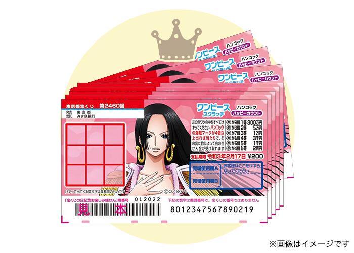 【4月】ワンピーススクラッチ 50枚(ランキング)