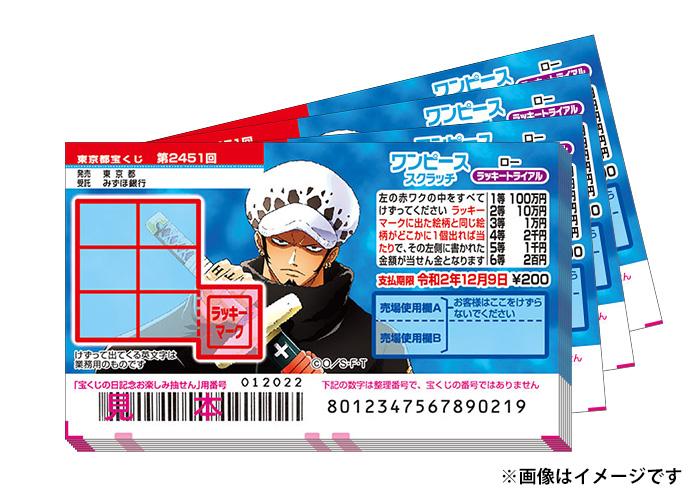 1等300万円【ワンピーススクラッチ エース&お玉 100枚】