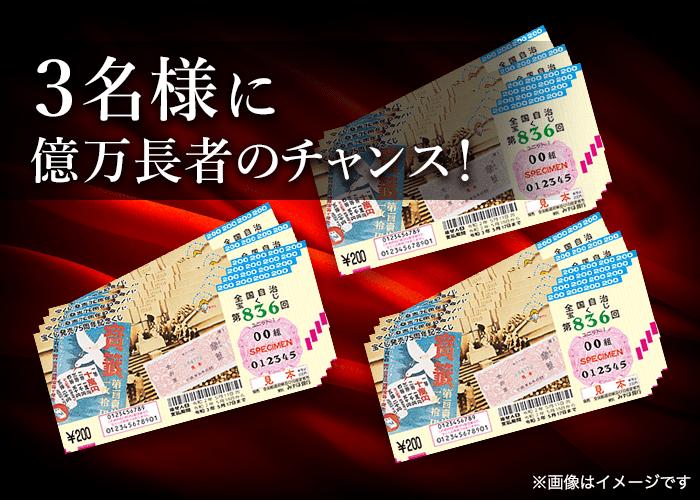宝くじ発売75周年記念くじ 500枚×3名様