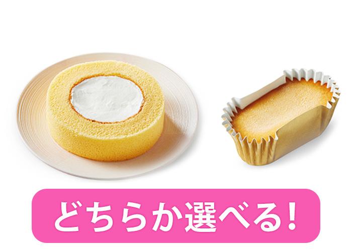 プレミアムロールケーキ or ベイクドチーズ