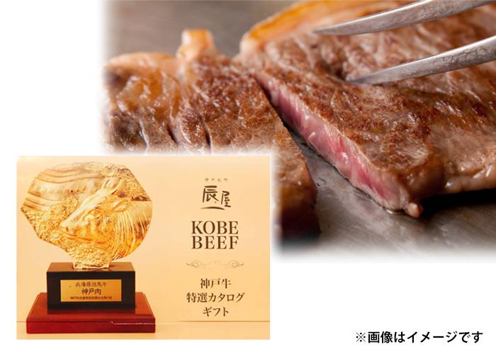 高級肉をご自宅で!【神戸牛 特選カタログギフト】