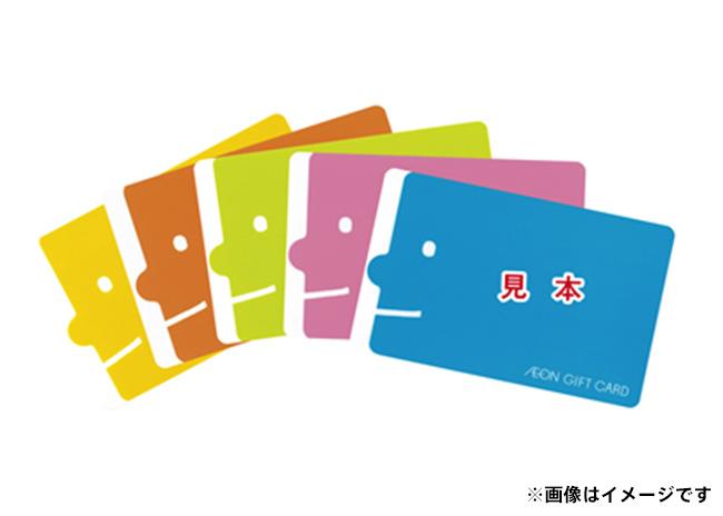 イオンギフトカード 5000円分