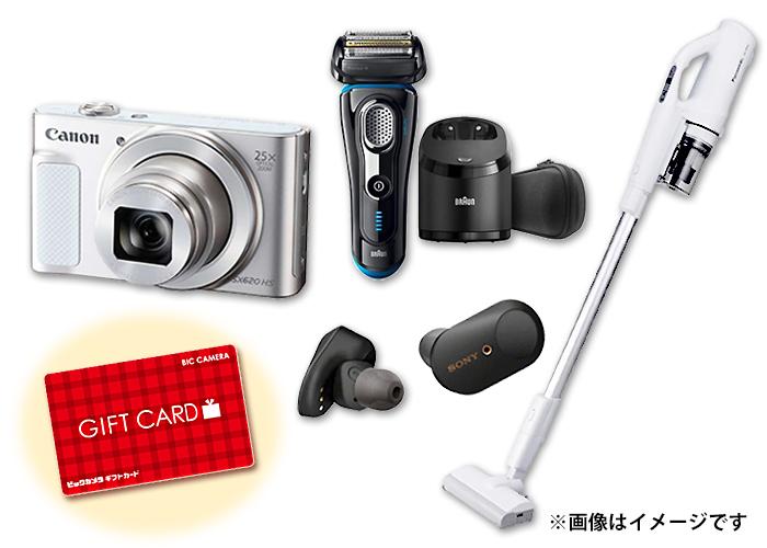 3万円相当の家電が買える!【ビックカメラギフトカード】