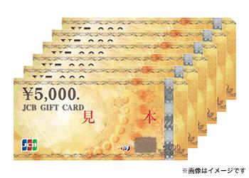 JCBギフトカード3万円分