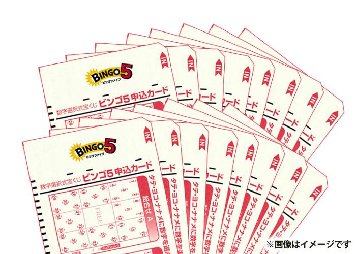 1等当選で555万円GET!【ビンゴ5 100口】