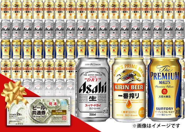 缶ビール100本分!【ビール共通券 50枚】