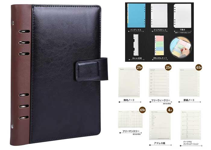 モノボックス ノート型システム手帳 A5サイズ 6穴