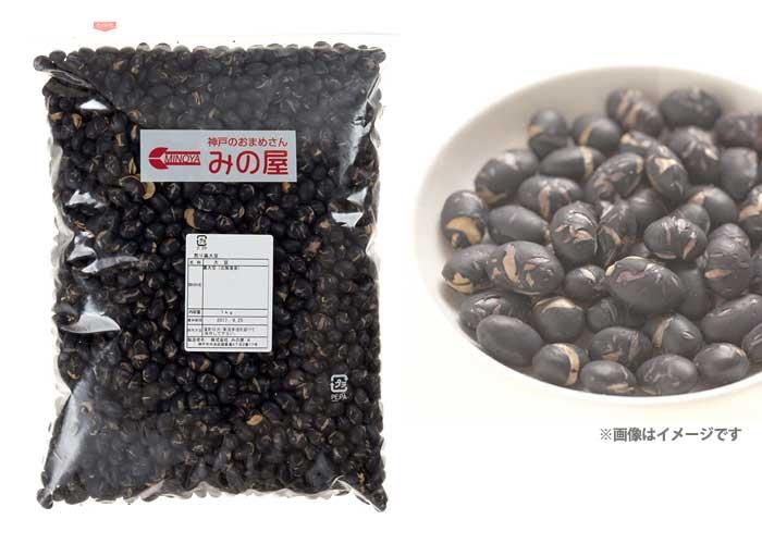 みの屋 北海道産 無添加 無塩 煎り黒豆 1kg