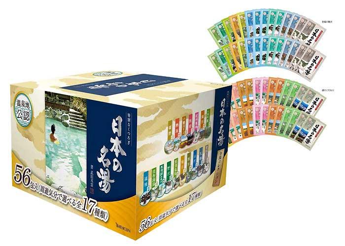 入浴剤「日本の名湯」詰め合わせ(計56包袋)