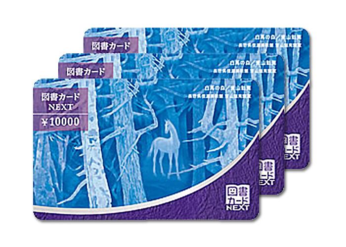 図書カード3万円分