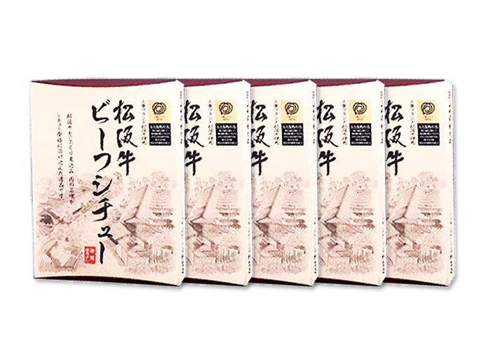 松阪牛 まるよし ビーフ シチュー 食べ尽くしセット(200g×5箱)