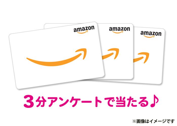 Amazonギフトコード500円分