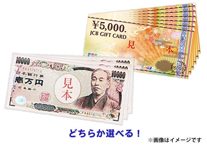 【現金3万円】または【JCBギフトカード3万円分】