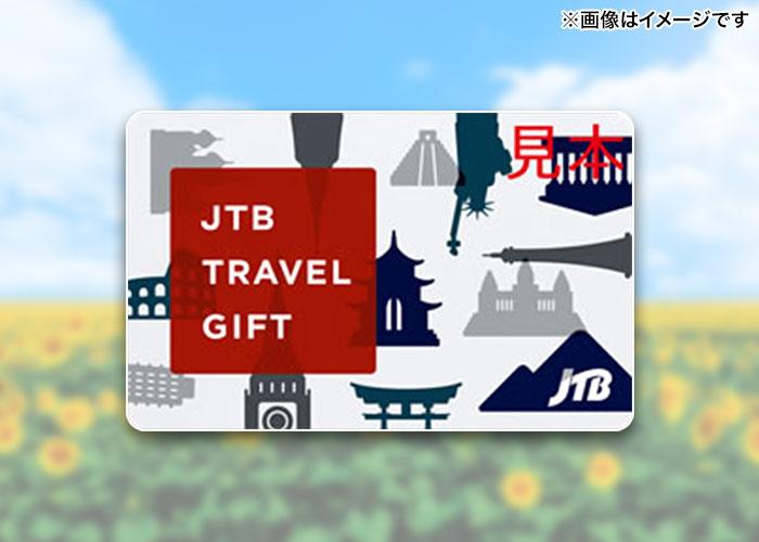 旅行費用の足しに♪【JTBトラベルギフト 2万円分】