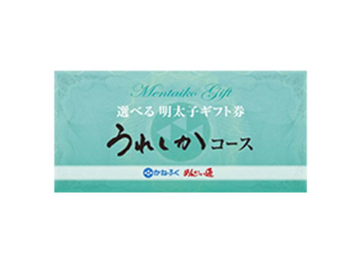 選べる明太子ギフト券 5000円分