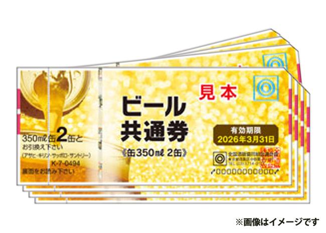 ビール共通券(350ml×2缶券)20枚