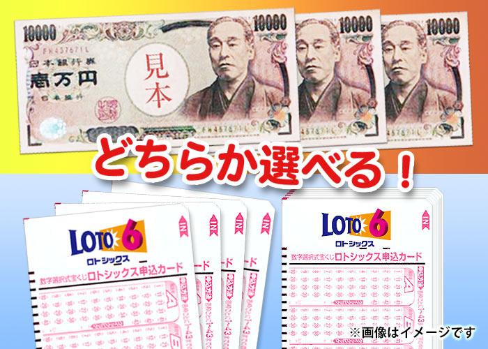 選べるプレゼント♪≪ロト6  150口≫または≪現金3万円≫