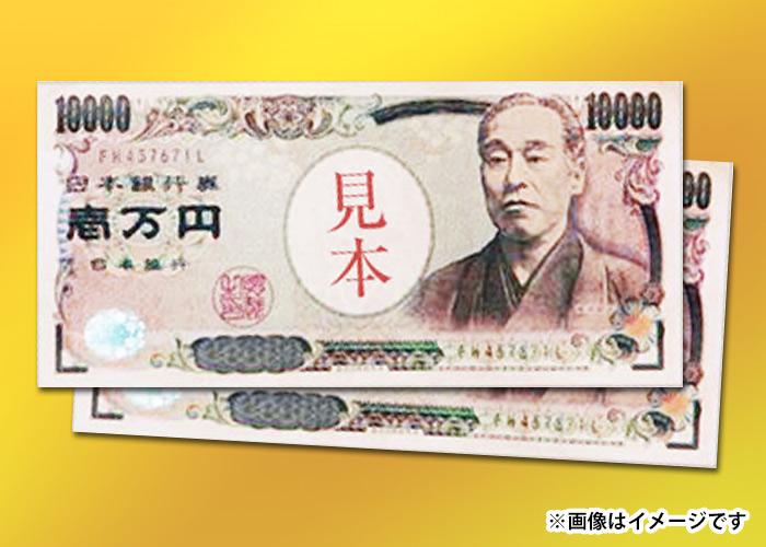 嬉しい臨時収入♪【現金2万円】