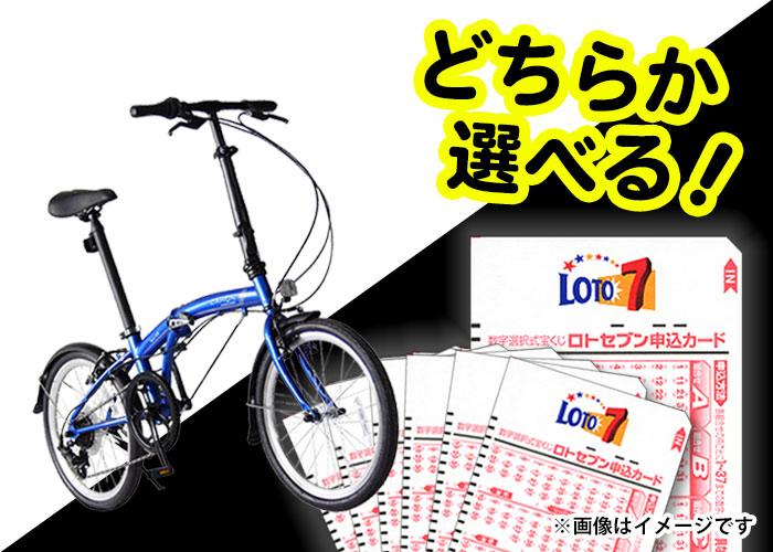 選んで応募♪【DAHON 折りたたみ自転車】or【ロト7 150口】