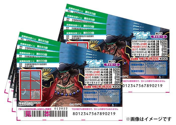 1等300万円当たる!ワンピーススクラッチ 黒ひげ2【150枚】