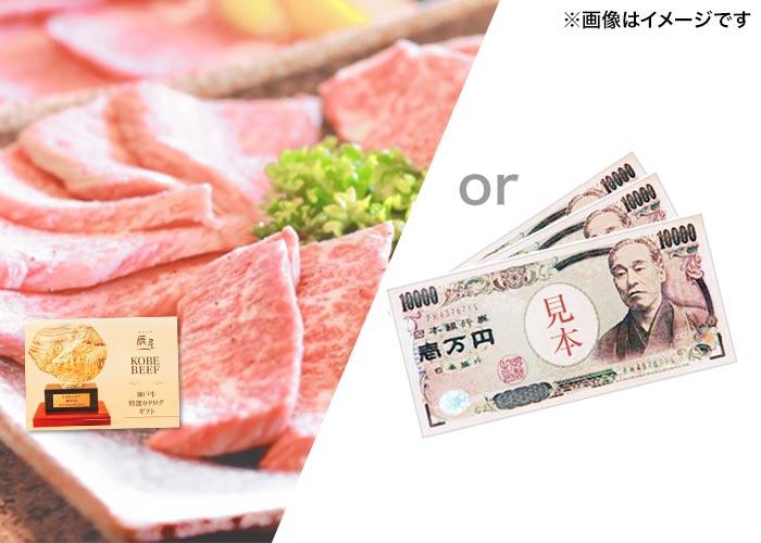 どちらか選べる!【神戸牛 特選カタログギフト】or【現金3万円】