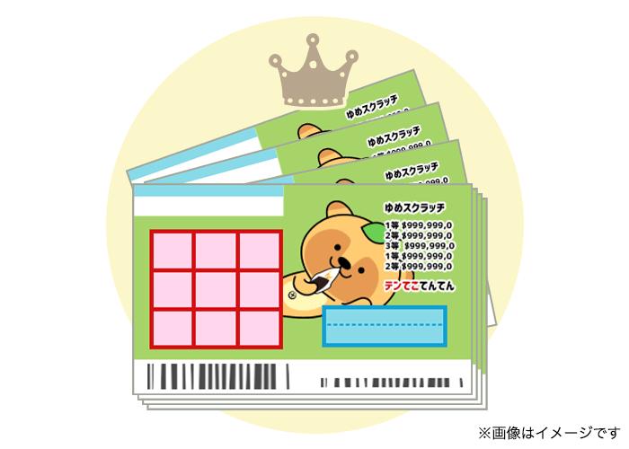 【8月】スクラッチくじ 50枚(ランキング)