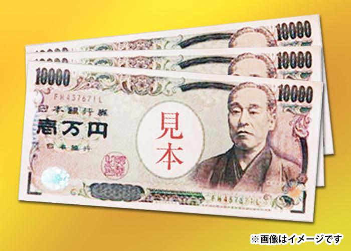 現金1000万円抽選記念!【現金3万円】