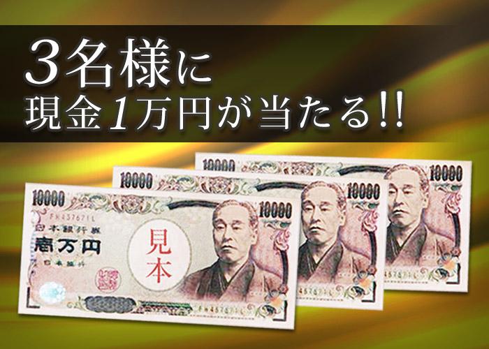 当選人数増!【現金1万円×3名様】