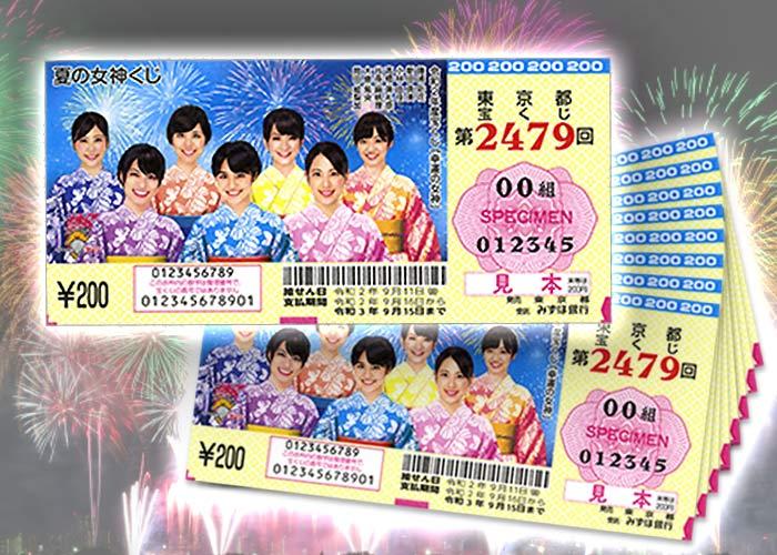 最高3000万円「夏の女神くじ」 150枚