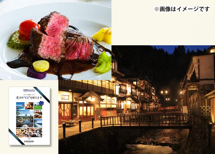 温泉や豪華グルメも!【カタログギフト EXETIME】(3万円コース)