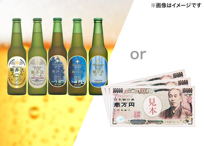選んで当てよう♪【THE 軽井沢ビール計60本】または【現金3万円】
