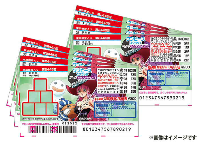 1等は300万円!【ワンピーススクラッチ ペローナ2】200枚