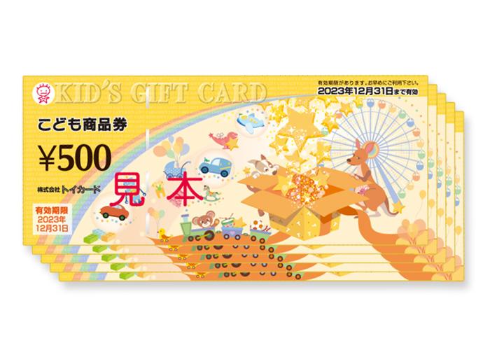 こども商品券 5000円分