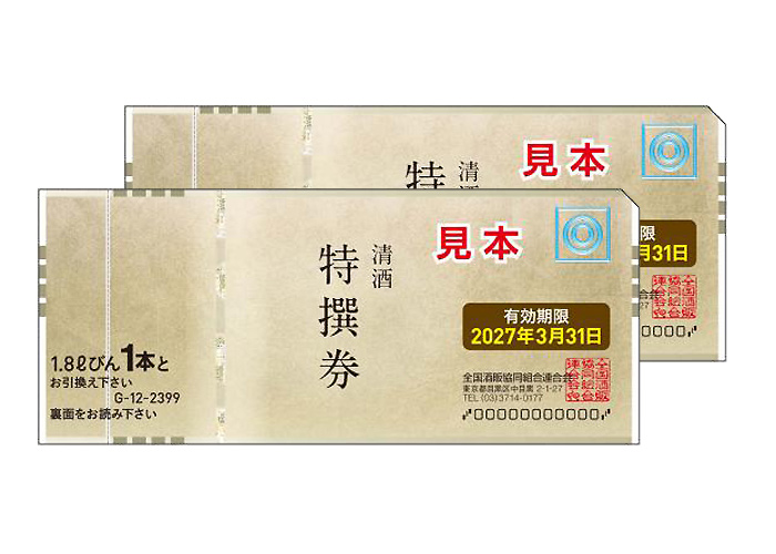 清酒特撰券(1.8L×2本分)【毎プレ】
