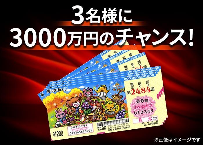 懸賞の秋!!【実りの秋くじ 500枚×3名様】