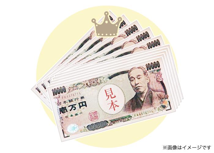 【10月】現金30万円(ランキング)