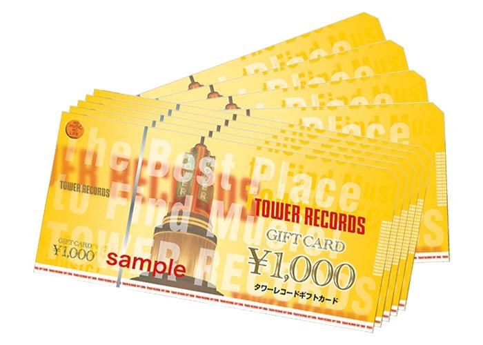 タワーレコードギフトカード 1万円分