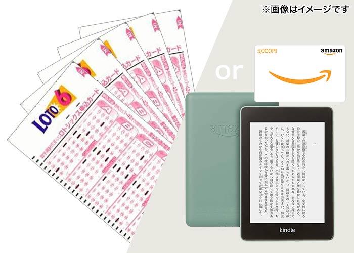 2名当選!【ロト6 100口】または【Kindle Paperwhite+Amazonギフト券】