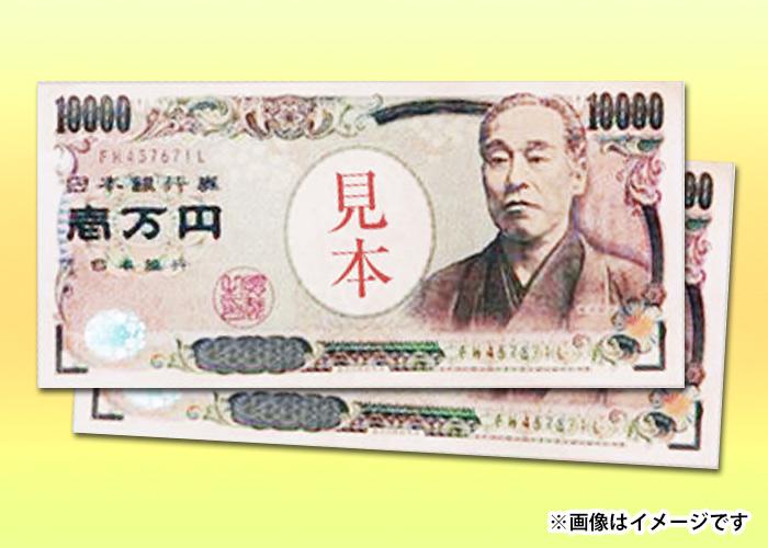 嬉しい臨時収入!【現金2万円】