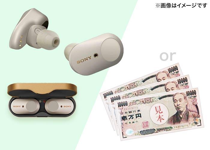 選んで当てよう!【現金3万円】または【ソニー ワイヤレスイヤホン】