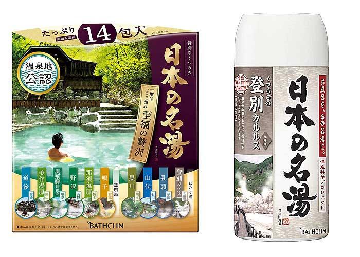 日本の名湯 至福の贅沢 30g×14包+登別カルルス(北海道) 450g にごり湯