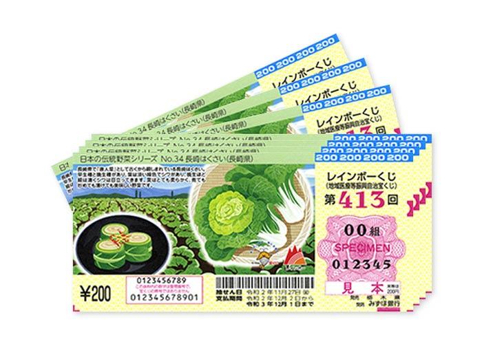 最高7000万円【レインボーくじ 150枚】