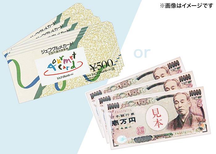 3名に当たる!【現金1万円】または【ジェフグルメカード1万円分】