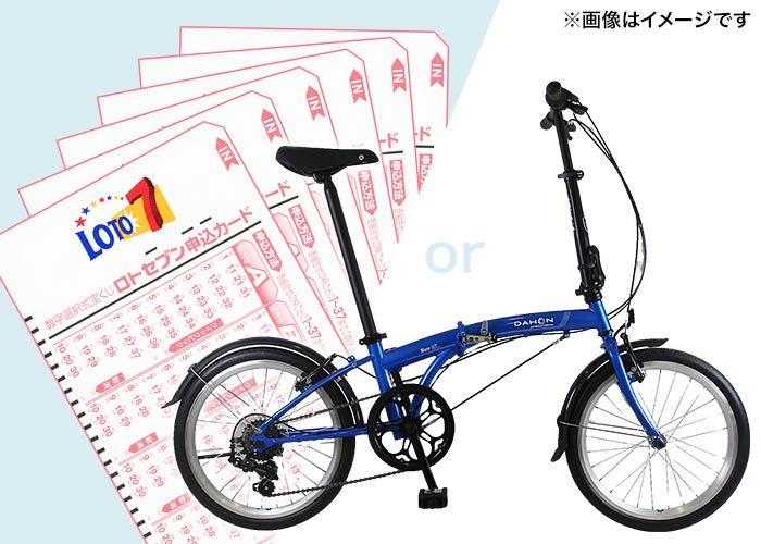 選んで当てよう!【ロト7 100口】または【折りたたみ自転車(DAHON)】