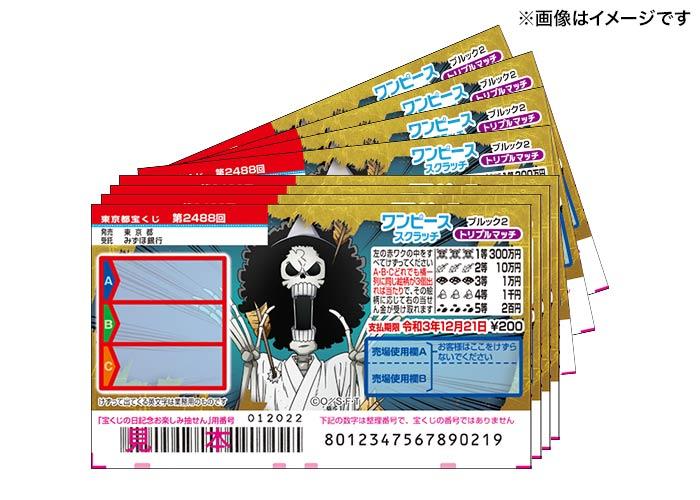 1等300万円のチャンス!「ワンピーススクラッチ ブルック2 トリプルマッチ」50枚